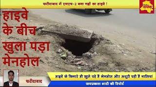 Faridabad News - हाइवे पर खुले हुए हैं सीवर, अधुरी पड़ी हैं नालियां ||