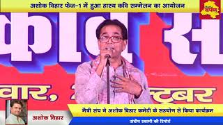 Ashok vihar maitri sangh kavi sammelan:मस्ती, मनोरंजन और मेलजोल का मंच बन गया।