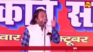 Shambhu Shikhar ने अपनी कविताओं से किया सबको लोटपोट || आप भी सुनिए हंसी रोक नहीं पाएंगे ||