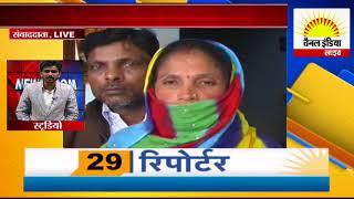 लुधियाना में नाबालिग लड़की के साथ बलात्कार #Channel India Live