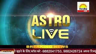 आज का राशिफल #Channel India Live