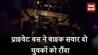 प्राइवेट बस ने बाइक सवार दो युवकों को रौंदा