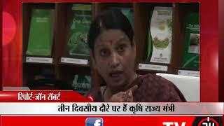 अंडमान - केंद्रीय कृषि कल्याण राज्य मंत्री का अंडमान दौरा  - tv24