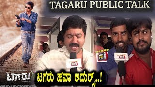 Tagaru Public Talk | Tagaru Kannada Movie Review | Shivaraj Kumar | Top Kannada TV