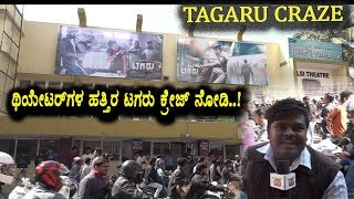 Tagaru Movie Craze Near Theaters | Tagaru Kannada Movie | Shivarajkumar | Top Kannada TV