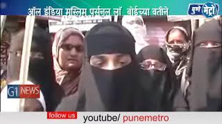 ऑल इंडिया मुस्लिम पर्सनल लाॅ बोर्डच्या वतीने  तीन तलाक विधेयकाचा निषेध