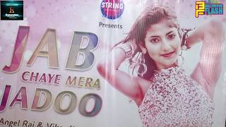 Jab Chaye Mera Jadoo Song Launch | Angel Rai, Vikas, Rita Rai