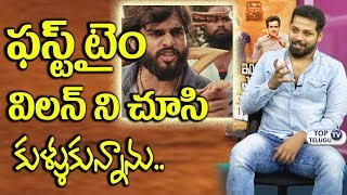 Hero Nandu about his movie Villain Gagan Vihari | #InthaloEnnenniVinthalo | Singer Geetha Madhuri
