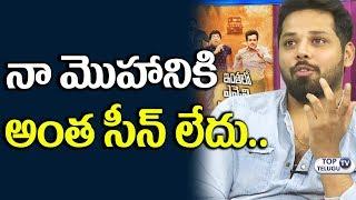 Hero Nandu about his movies script selection | #InthaloEnnenniVinthalo | Geetha Madhuri Singer