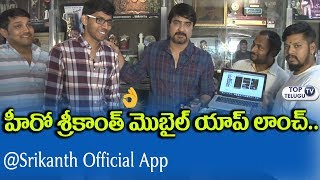 Hero Srikanth app launch video | Tollywood News | Tollywood Latest Movie Updates | Top Telugu TV