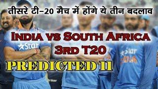India Vs South Africa 3rd T20 | India Predicted 11 || SA Predicted 11|| Delhi Darpan Tv