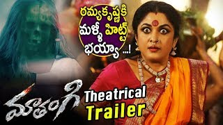 Mathangi Movie Theatrical Trailer - Ramya Krishna, Jayaram, Om Puri