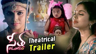 Seetha Ramuni Kosam Movie Theatrical Trailer || Sharath, Karunya Chowdary