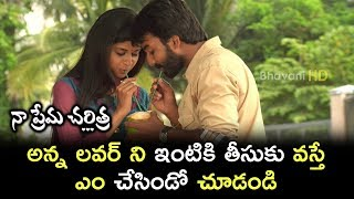 Naa Prema Charithra Scenes - Latest Telugu Movie Scenes - Maruthi Mrudhula Caught By Maruthi Sister