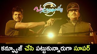 Okka Ammayi Thappa Movie Scenes - Sundeep Kishan Confuses Ravi Kishan - Ravi Kishan Gets Caught