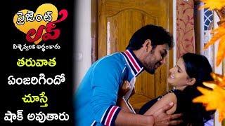 Present Love Movie Scenes - Harish & Tanusha Intro - Harish Tanusha Love Making