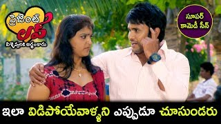 Present Love Movie Scenes - Sai Comedy With His Girlfriend - Harish Starring At Tanusha