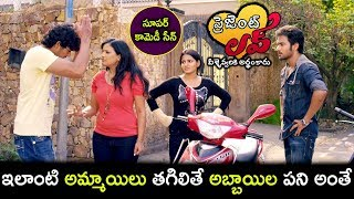 Present Love Movie Scenes - Tanusha Friends Argues With Unknown Person