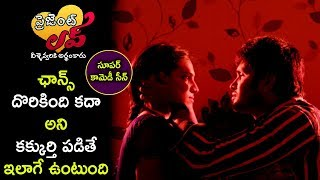 Present Love Movie Scenes - Sai Dream Of Romancing With Girl - Hilarious Comedy