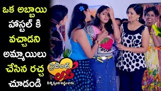 Present Love Movie Scenes - Shiva Comes To Tanusha Hostel - Shiva Fights With Tanusha