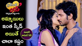 Present Love Movie Scenes - Akshaya Intro - Akshaya Kisses Ranjith