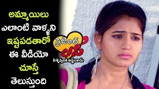 Present Love Movie Scenes - Tanusha Thinking About Shiva Behaviour - Tanusha Fights With Shiva