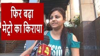 Delhi Metro Fare Hike : Public and commuters' opinion by Delhi Darpan TV    Rohini News