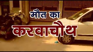 Pre Karwachauth Horror : रोहिणी में मौत का करवाचौथ || पती बना खूनी || Delhi Darpan TV