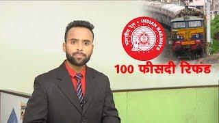 Special - IRCTC 100 % Cashback Offer || 100 फीसदी रिफंड || Must Watch