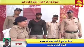 Haridwar News - मकान बेच रहा था भाई, पर छोटे भाई ने इसलिए कर दी हत्या...
