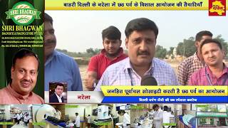 Chhath Puja | Janhit Poorvanchal Society preparing for Mega Chhath Puja in Narela || Delhi Darpan TV
