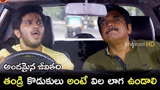 Andamaina Jeevitham Scenes - Mukesh Funny Satires on Fund Collector - Dulquer And Mukesh Jogging