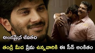 Andamaina Jeevitham Scenes - Mukesh Gets Emotional - Mukesh Tells About His Struggles To Dulquer