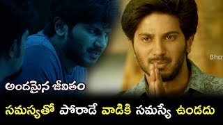 Andamaina Jeevitham Movie Scenes - Dulquer Taking Risk For His Business