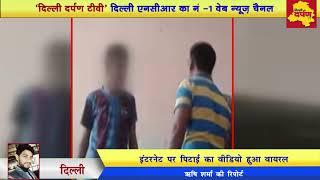 Brutally Beating VIRAL VIDEO - स्कूल के अधिकारी ने बच्चों को जूतो से दौड़ा-दौ़ड़ा कर पीटा