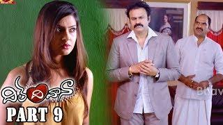 Dil Deewana Telugu Full Movie Part 9 || Raja Arjun Reddy, Abha Singhal, Dhanraj, Venu