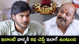 2018 Telugu Movie Scenes - Sananth Comes To Producer Officer - Sananth Telling Story To Producer