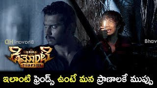 2018 Telugu Movie Scenes - Ramesh Friend Feared Of Demonte House - Ramesh Playing With His Friend