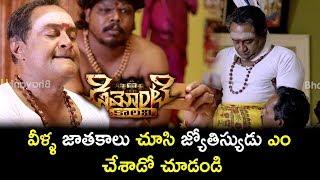 2018 Telugu Movie Scenes - Arulnithi Friends Comes To Astrologer - Astrologer Tells About Arulnithi