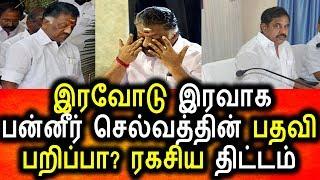 எடப்பாடி போடும் திட்டம்,இரவோடு இரவாக பன்னீர் பதவி பறிப்பு|Political Live News|Tamil Live