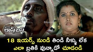 Last Bus Movie Scenes - Megha Shree Tells About Forest God - Avinash Wants To Known About Forest