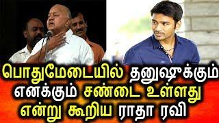 தனுஷை சீண்டி சண்டை வலிக்கும் ராதா ரவி|Tamil Cinema Seidhigal|tamil News Today|dhanush|Radha ravi
