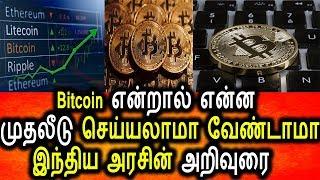 Bitcoin பற்றிய முழு விவரம் ,இந்திய அரசின் நிலைப்பாடு|Bitcoin|Litecoin|Ripple|Ethereum