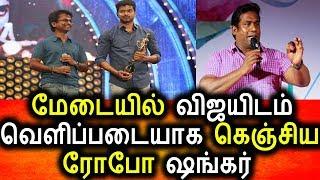 தளபதி விஜயிடம் விழா மேடையிலேயே கெஞ்சிய Robo Shankar|Tamil Cinema Seidhigal|Tamil Live news|Vijay