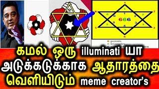கமல் ஒரு illuminati யா? அடுக்கடுக்காக வெளிவரும் ஆதாரங்கள்|Kamal hasan pary flag|kamal speech