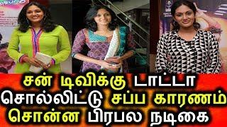 சப்ப காரணம் சொல்லிட்டு சன் டிவிக்கு டாட்டா சொன்ன பிரபல நடிகை|tamil Cinema News|Sun Tv Serials