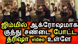 ஜிம்மில் ஆக்ரோஷமாக சண்டை போட்ட த்ரிஷா வீடியோ|Tamil Cinema News|trisha Boxing Video