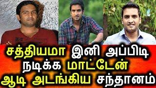 சத்தியமா இனி அப்பிடி நடிக்க மாட்டேன் சந்தனம் அந்தர் பல்ட்டி|Tamil Cinema Seidhigal|santhanam