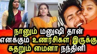 எனக்கும் உணர்சிகள் இருக்கு மைனா நந்தினி ஆக்ரோஷம்|Tamil Cinema Seidhigal|Myna Nandhini|Today News