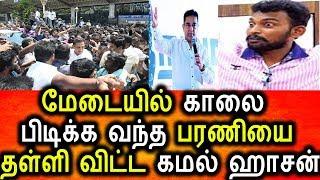 காலை பிடிக்க வந்த பரணியை மேடையிலேயே வைத்து திட்டிய கமல்|Kamal Speech|Kamal Hasan Politicl Live